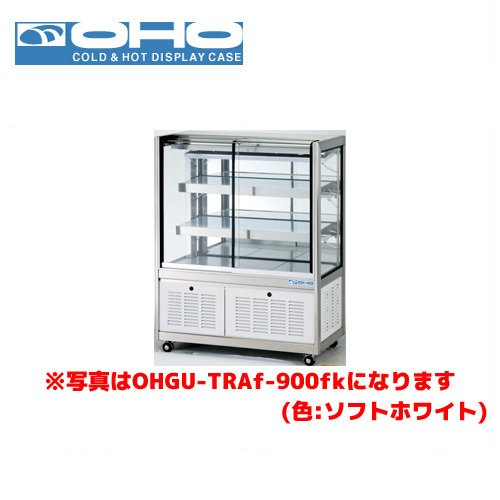 OHO 冷蔵ショーケース 前引戸・背面壁寄せタイプ OHGU-TRAf-1200FK 大穂 オオホ 業務用 業務用ショーケース ディスプレイケース
