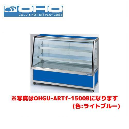 OHO 冷蔵ショーケース 後引戸 OHGU-ARTf-1500B 大穂 オオホ 業務用 業務用ショーケース ディスプレイケース