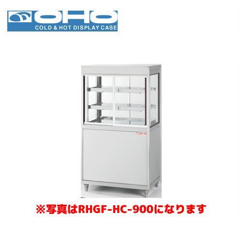 OHO ホットショーケース RHGF-HC-1500 大穂 オオホ 業務用 業務用ショーケース ホッターズ