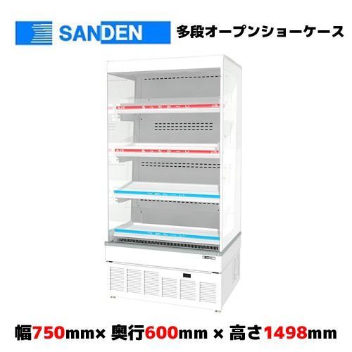サンデン 多段オープンショーケース(HOT & COLD) RSG-H750MC
