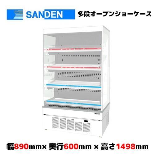 サンデン 多段オープンショーケース(HOT & COLD) RSG-H900MC