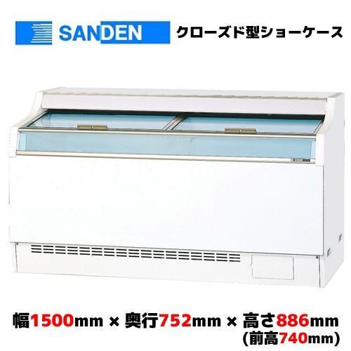 サンデン アイスフリーザー ベーシックタイプ GSR-1503ZC