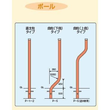 ポール オレンジ(曲支柱)101.6φ×4.2t×4800 P-8 信栄物産