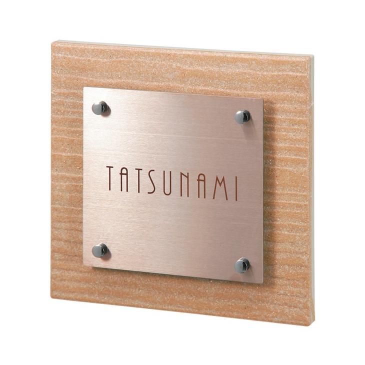 タード アプリコット(ブラウン文字)TAD-2 福彫