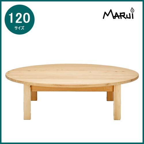 丸テーブル 座卓 ちゃぶ台 120/33 リビング ダイニング 4人用 ロータイプ 国産ひのき無垢 天然木製 単品 日本製 送料無料