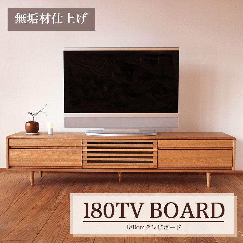 テレビボード テレビ台 幅125cm 150cm 180cm 200cm タモ無垢 ハイタイプ 天然木製 Hi TVボード 送料無料