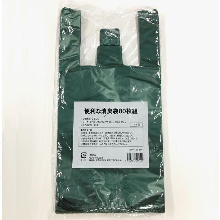 便利な消臭袋80枚組  レジ袋 赤ちゃん 介護 おむつ ペットシーツ うんち 生ゴミ ごみ袋 処理 サニタリー ごみ におい 対策 消臭袋 キムチ 漬物 キッ…|marumall