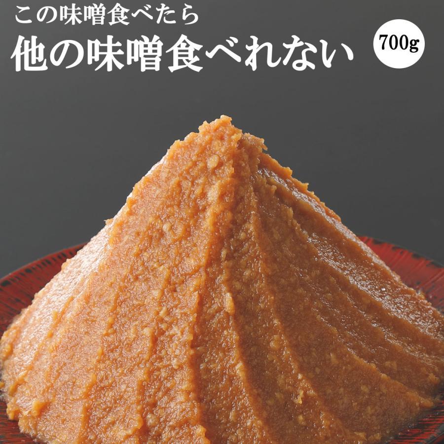 味噌 天然醸造 お試し 1000円 ポイント消化 ポッキリ グルテンフリー 低糖質 糖質制限 ヴィーガン  700g|marumanjouzou