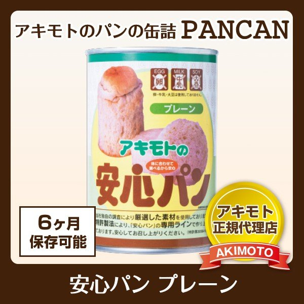 アキモトのパンの缶詰 安心パン〈プレーン〉【賞味期限:製造日より6ヶ月】|marumanshop