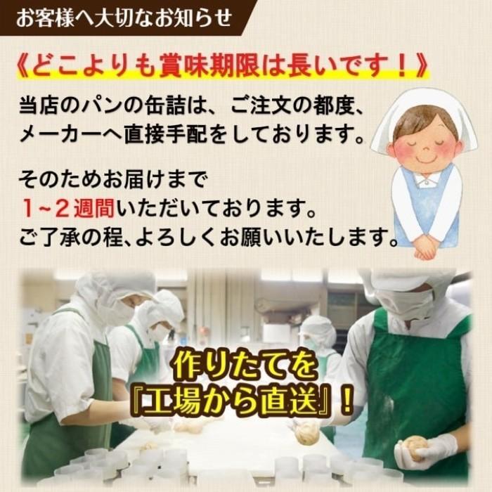 アキモトのパンの缶詰 安心パン〈プレーン〉【賞味期限:製造日より6ヶ月】|marumanshop|02
