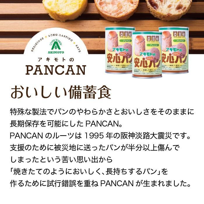 アキモトのパンの缶詰 安心パン〈プレーン〉【賞味期限:製造日より6ヶ月】|marumanshop|03