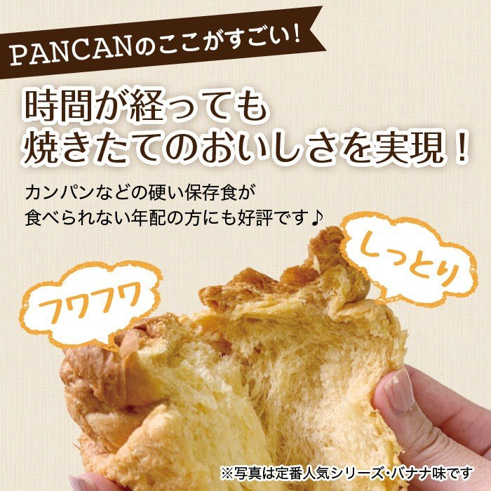 アキモトのパンの缶詰 安心パン〈プレーン〉【賞味期限:製造日より6ヶ月】|marumanshop|06