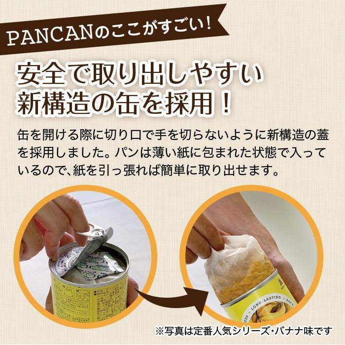 アキモトのパンの缶詰 安心パン〈プレーン〉【賞味期限:製造日より6ヶ月】|marumanshop|07