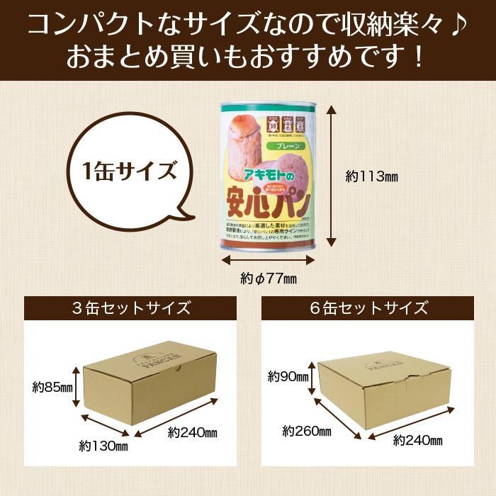 アキモトのパンの缶詰 安心パン〈プレーン〉【賞味期限:製造日より6ヶ月】|marumanshop|08