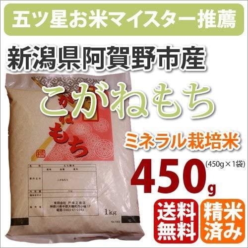 新潟県阿賀野市産ミネラル栽培米 もち米「こがねもち」450g 1年産 五つ星お米マイスター marumarumaru 02