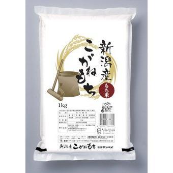 新潟県産 白米 こがねもち 1kg 平成28年産|marumarumaru