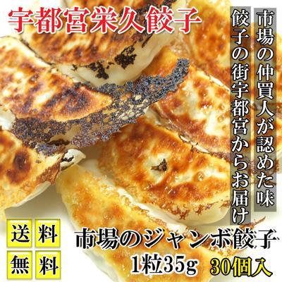 宇都宮餃子 市場のジャンボ餃子 30個 1粒35g 送料無料|marunaka21