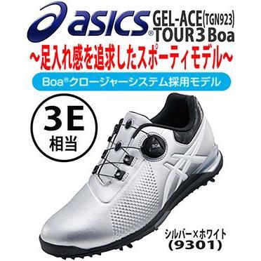 【数量限定価格!】アシックス asics GEL-ACE TOUR 3 Boa (ゲルエース ツアー スリー ボア) ソフトスパイクシューズ 3E相当 SV×WH (9301) 日本正規品 (TGN923)