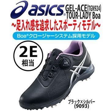 アシックス asics GEL-ACE TOUR-LADY Boa (ゲルエース ツアー レディー ボア) ソフトスパイクシューズ 3E相当 BK×SV (9093) 日本正規品 (TGN924)