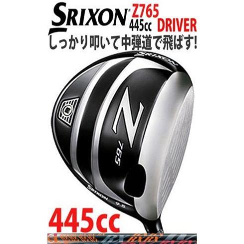 【最終価格!】ダンロップ SRIXON (スリクソン) Z765 445cc DRIVER (ドライバー) RX カーボンシャフト 日本正規品