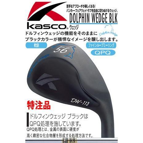 【特注品】キャスコ Kasco Dolphin WEDGE 黒 (ドルフィン ウェッジ ブラック) ダイナミックゴールドスチール (S400) シャフト装着