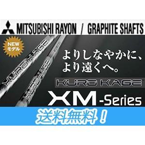 三菱レイヨン KUROKAGE (クロカゲ) XM60/70/80-Series (エックスエムーシリーズ) 日本正規品