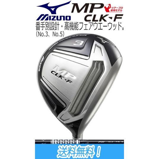 ミズノ MIZUNO MP CLK-F FAIRWAY WOOD エムピーシーエルケーエフ フェアウェイウッド (#3w、#5w) Orochi Fカーボンシャフト装着 日本正規品