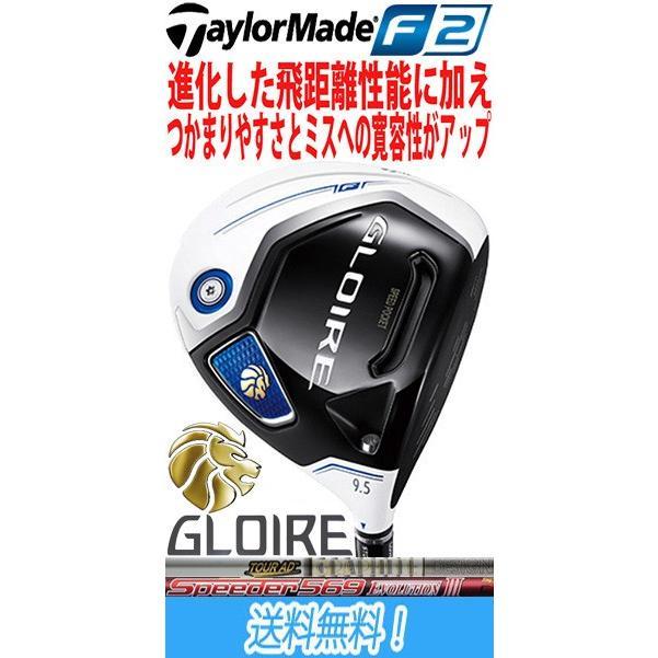愛用  テーラーメイド グローレ GLOIRE F2 グローレ エフツー DRIVER ドライバー 日本正規品 カスタムカーボンシャフト装着 ドライバー 日本正規品, オコッペチョウ:fff23c7a --- airmodconsu.dominiotemporario.com