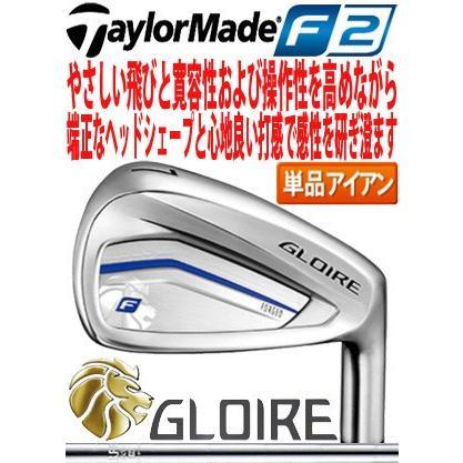 【超安い】 テーラーメイド GLOIRE F2 F2 エフツー グローレ エフツー 単品アイアン(#4I/#Aw 日本正規品/#Sw) N.S.PRO 930GHスチールシャフト装着 日本正規品, 上里町:e40db393 --- airmodconsu.dominiotemporario.com