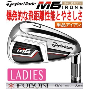 テーラーメイド M6 Women's 単品アイアン #5I/#6I/Aw FUBUKI TM4 2019オリジナルカーボンシャフト装着 日本正規品