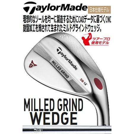 テーラーメイド MILLED GRIND WEDGE (ミルドグラインドウェッジ) N.S.PRO 950GHスチールシャフト装着 日本正規品