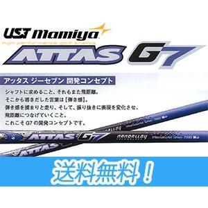 UST Mamiya ATTAS G7 (アッタス ジーセブン) Series 日本正規品