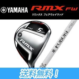 ヤマハ 18 RMX リミックス FW フェアウェイウッド FUBUKI AiIIFW 55 カーボンシャフト装着 日本正規品