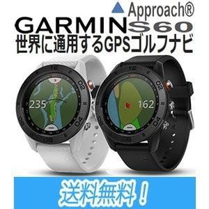 GARMIN ガーミン APPROACH S60 (アプローチエスロクジュウ)フルカラータッチパネル/高低差表示機能搭載 腕時計型GPSゴルフナビ カラー全2色 日本正規品