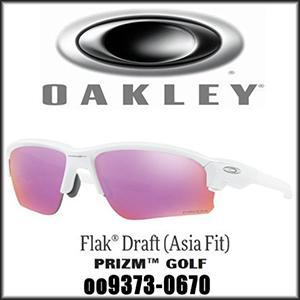 OAKLEY オークリー FLAK DRAFT PRIZM GOLF (Asia Fit) フラック ドラフト プリズムゴルフ OO9373-0670 サングラス 日本正規品