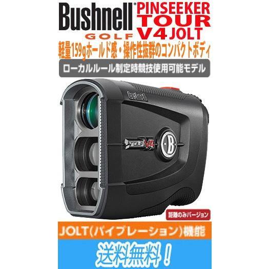 Bushnell ブッシュネル PINSEEKER TOUR V4 JOLT (ピンシーカー ツアー ブイフォー ジョルト) 軽量159gレーザー距離計