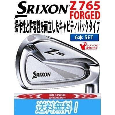 【最終価格!】ダンロップ SRIXON (スリクソン) Z765 アイアンセット 6本セット(#5I〜Pw) N.S.PRO MODUS3 SYSTEM3 TOUR120 スチールシャフト装着 日本正規品