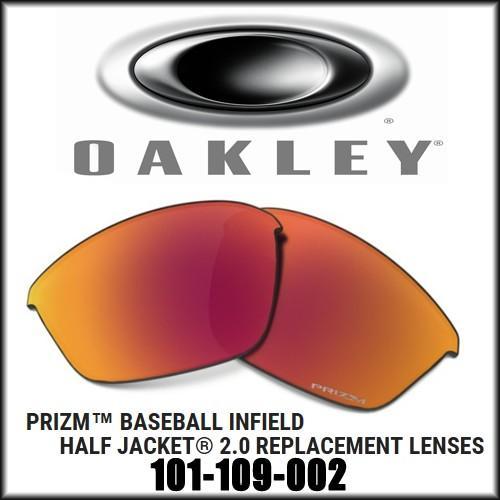 OAKLEY オークリー Half Jacket 2.0 Prizm Baseball Infield プリズム べースボール インフィールド ハーフジャケット2.0専用交換レンズ 101-109-002