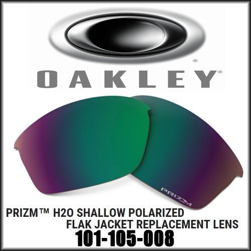 OAKLEY オークリー Prizm H2O Shallow Polarized プリズム シャロー ポラライズド フラックジャケット専用交換レンズ prizm fresh water 101-105-008