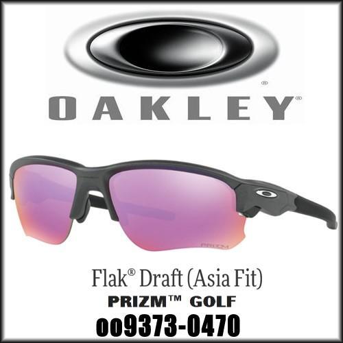 OAKLEY オークリー FLAK DRAFT PRIZM GOLF (Asia Fit) フラック ドラフト プリズムゴルフ OO9373-0470 保証書付き サングラス