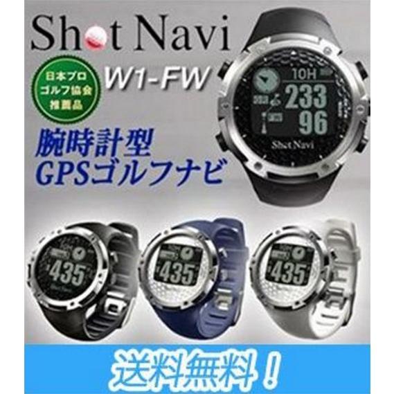 ShotNavi ショットナビ 腕時計型GPSゴルフナビ W1-FW 日本正規品