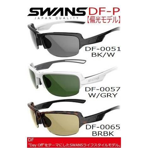 SWANS (スワンズ) DF-P (ディーエフ-ピー) 偏光レンズ サングラス (DF-0051/DF-0057/DF-0065) 日本正規品