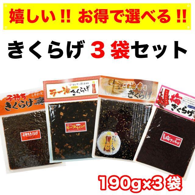 きくらげ 佃煮 ご飯のお供 3袋セット ラー油きくらげ 子持ちきくらげ(ししゃもきくらげ) 梅きくらげ ごま油きくらげ 送料無料 marusakaisou