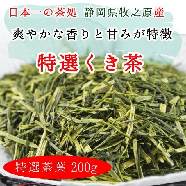 特選くき茶 200g  日本一の茶所 静岡県牧之原で育った お茶 単品 marusakaisou