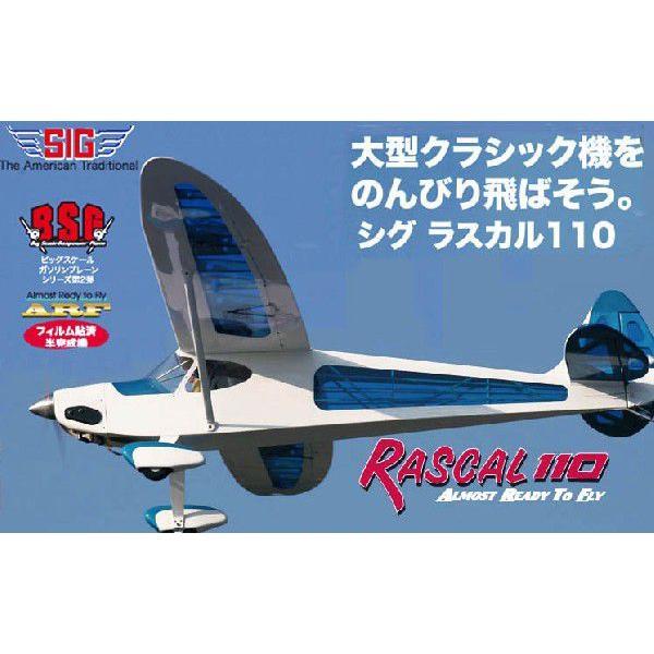 SIG ラスカル110 (ブルー)  OS 8210400 ラジコンガソリン飛行機フイルム貼完成GS完成キット