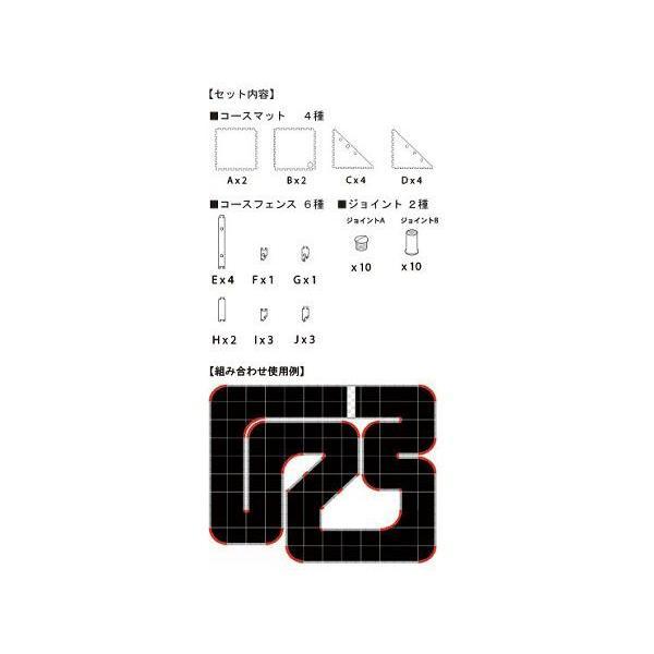 予約受付中!ミニッツグランプリサーキット50 45度コーナー拡張セット(10pc) 京商 87051-03