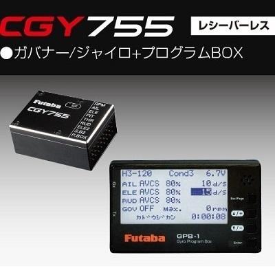 フタバ 033643 CGY755+GPB1 (ヘリ用ガバナ内蔵/3軸ジャイロ+プログラムBOX)|marusan-mokei