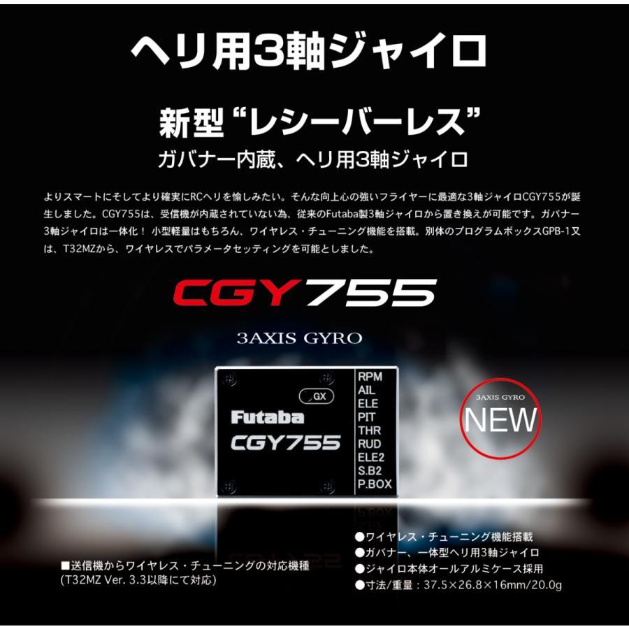 フタバ 033643 CGY755+GPB1 (ヘリ用ガバナ内蔵/3軸ジャイロ+プログラムBOX)|marusan-mokei|02