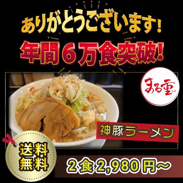 濃厚豊潤 とんこつラーメン 2食 極厚神豚2枚付き ラーメン とんこつ 二郎系 生麺 冷凍 お土産 お取り寄せ オーション粉100% 麺 送料無料 大分まるしげ|marushi-ge|09