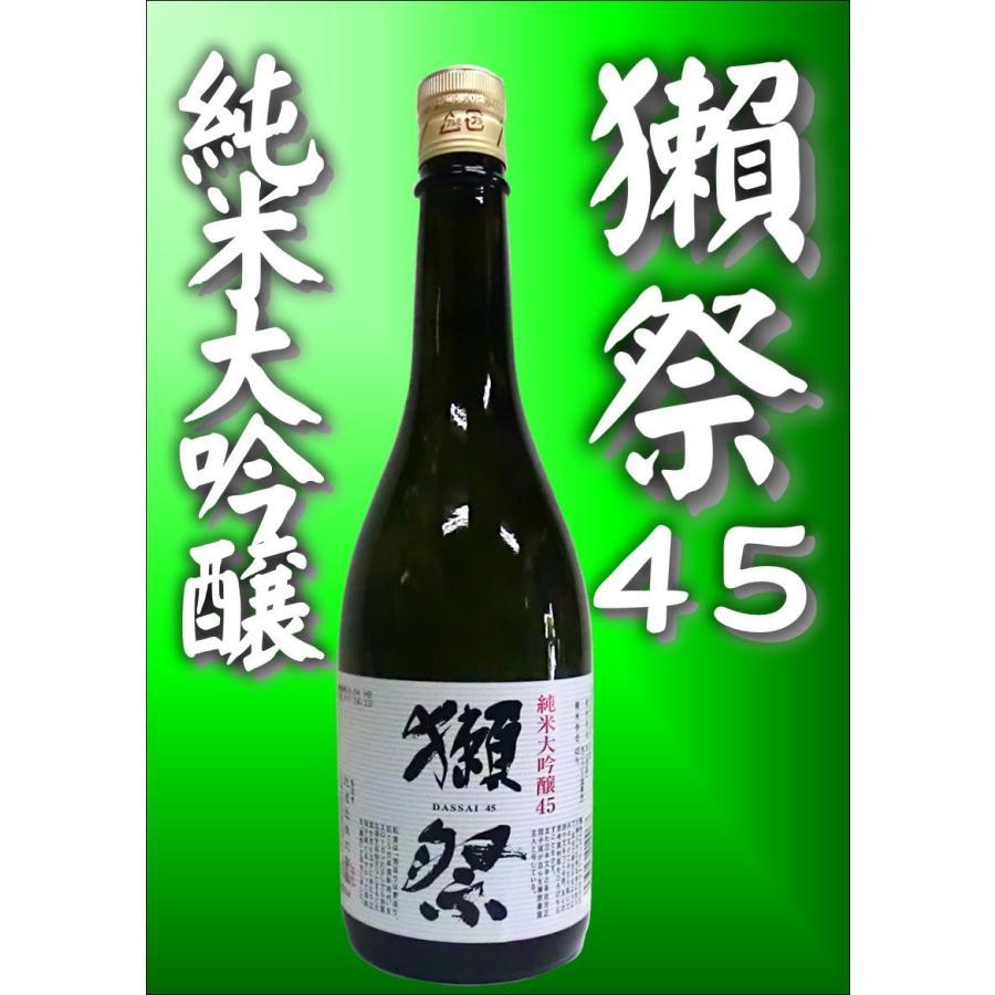 日本酒 だっさい獺祭 純米大吟醸45 720ml 限定品 旭酒造 新商品 定価 山口県